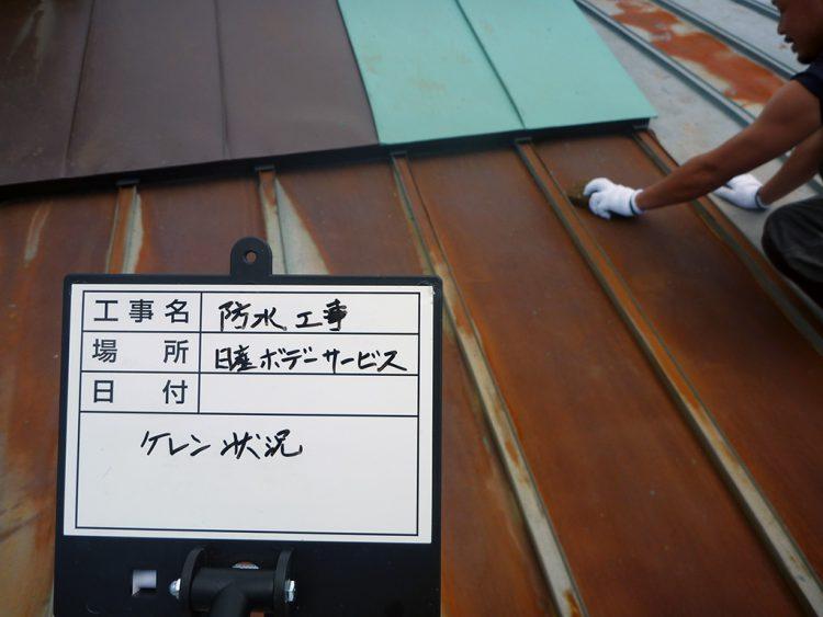 盛岡日産モーター整備工場屋根防水工事01 ケレン状況