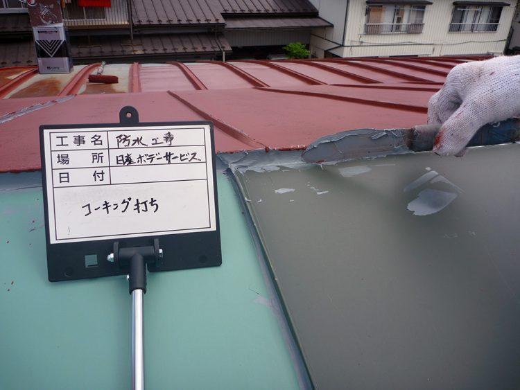 盛岡日産モーター整備工場屋根防水工事04 コーキング打ち